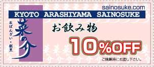 菜の介お飲み物10%OFFクーポン券